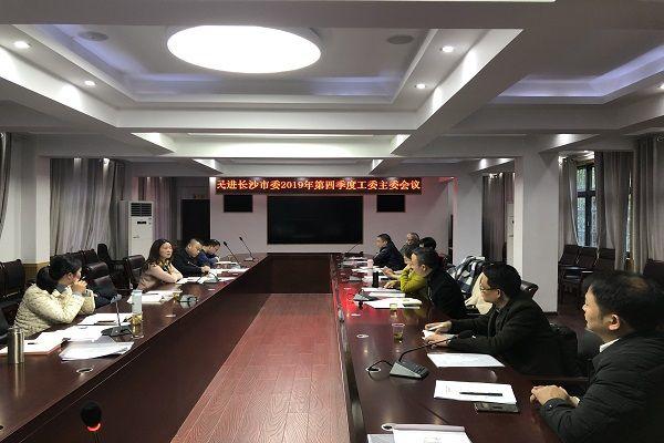 民进长沙市委召开2019年第四季度工委主委会议