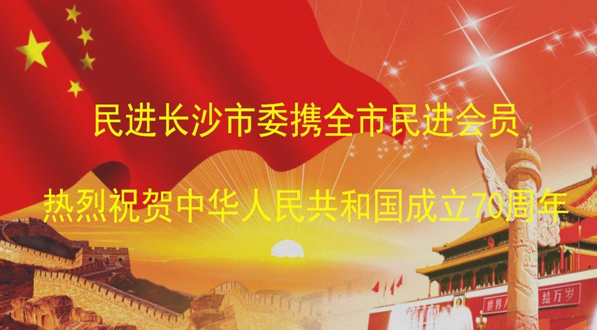 民进长沙市委携全市民进会员热烈祝贺中华人民共和国成立70周年