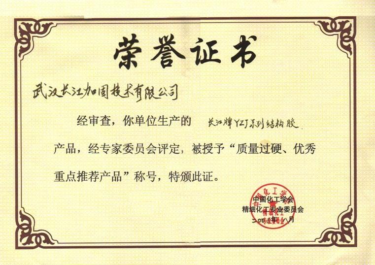 """獲中國化工學會授予""""質量過硬、優秀重點推薦產品""""稱號"""