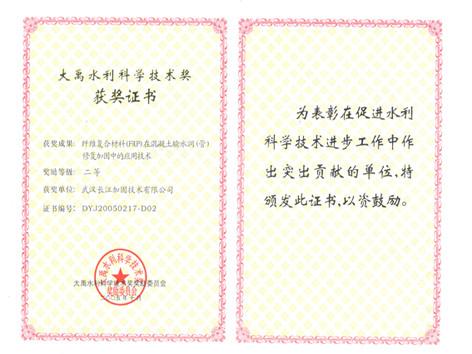 獲大禹水利科學技術二等獎