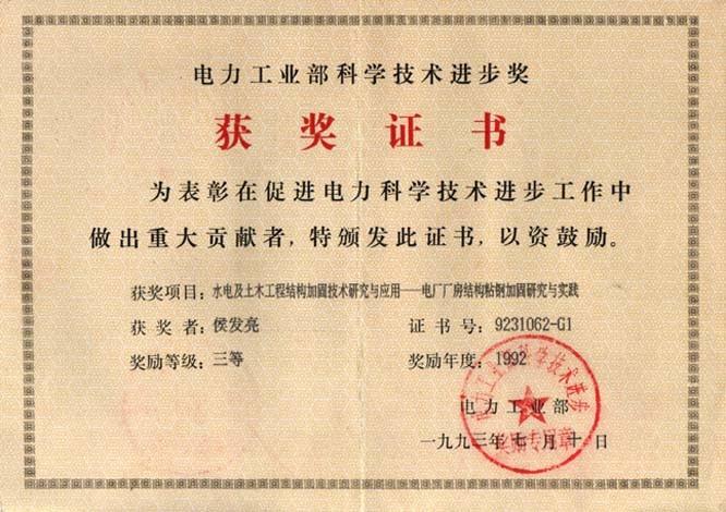 獲中國電力工業部科學技術進步獎