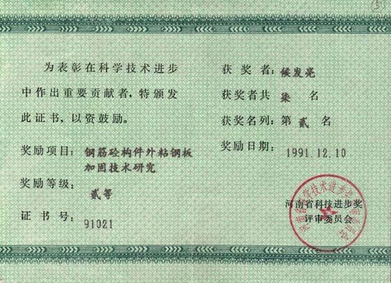 獲河南省科技進步二等獎