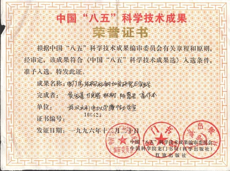 """獲中國""""八五""""科學技術成果獎"""