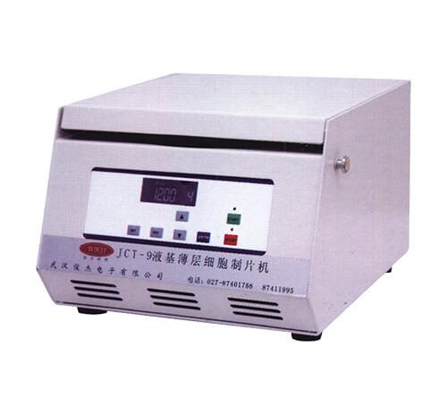 液基細胞制片機JCT-9
