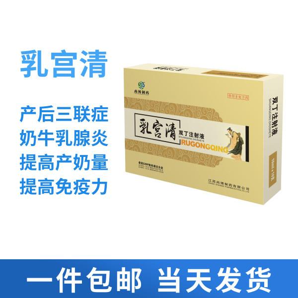 乳宮清(雙丁注射液)
