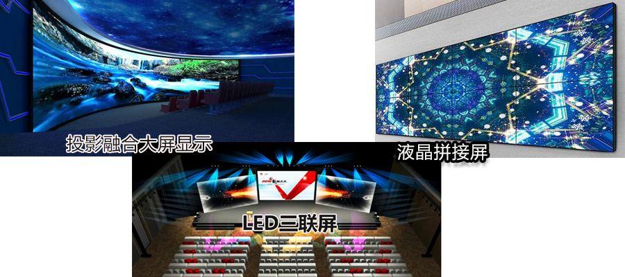 大屏显示系统包括液晶拼接,LED大屏,投影融合显示