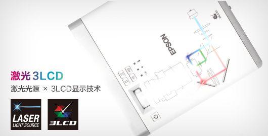 激光3LCD技术