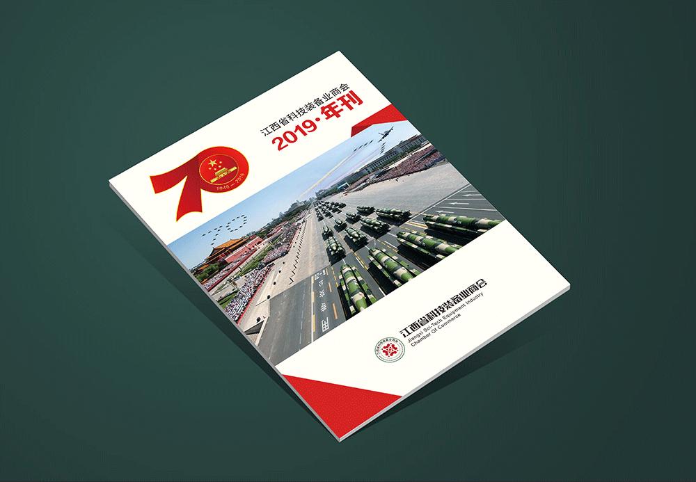 江西省科技装备年刊 | 宣传画册