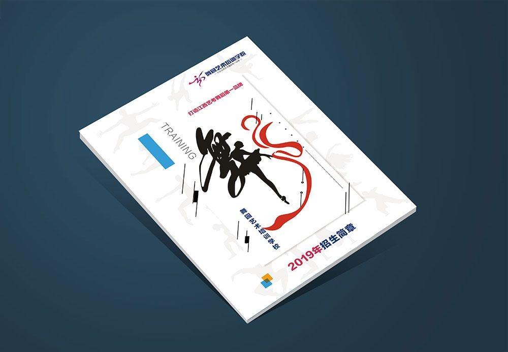 江西舞园艺术 | 宣传画册