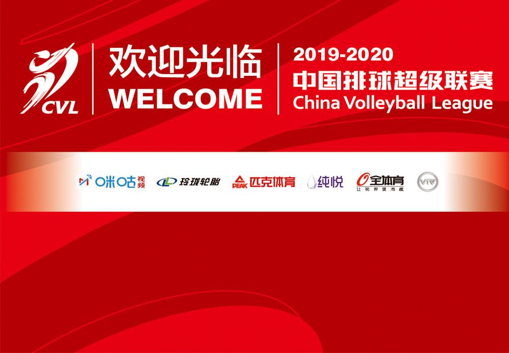 中国排球超级联赛 | 活动物料