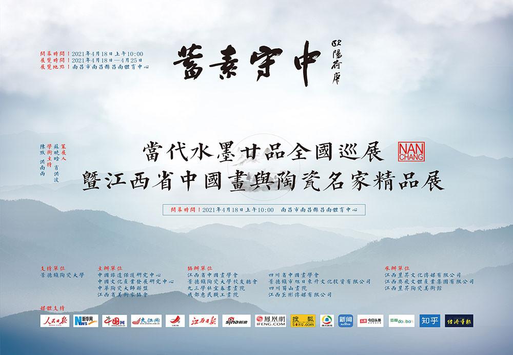 江西省中国陶瓷名家展 | 活动物料