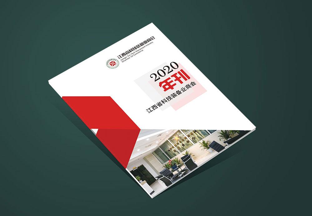 江西省科技装备业商会 | 宣传画册
