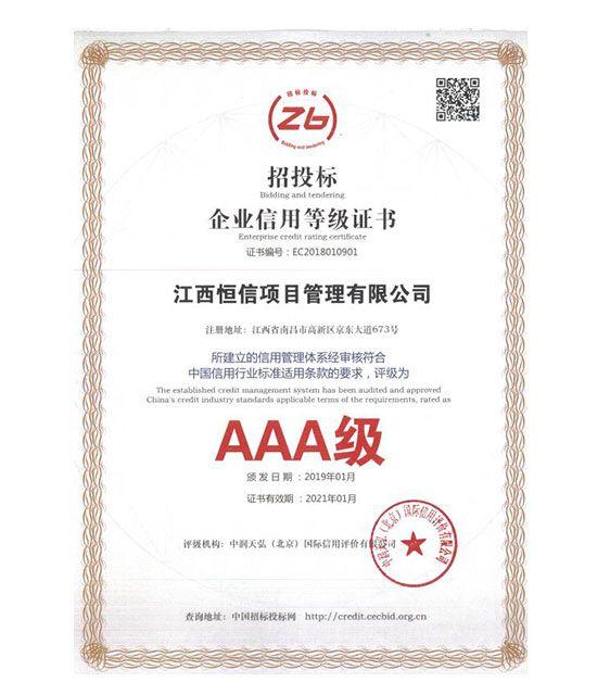招投标企业信用等级证书(AAA)