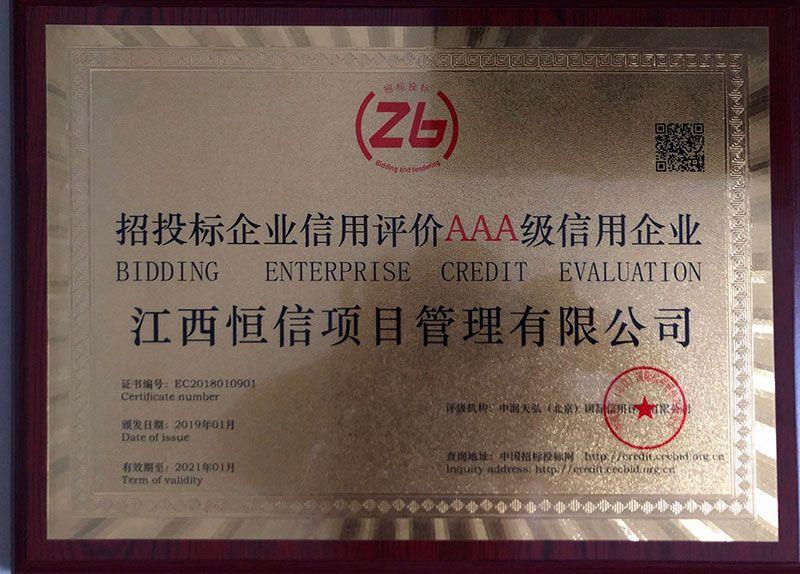 招投标企业信用评价AAA级信用企业