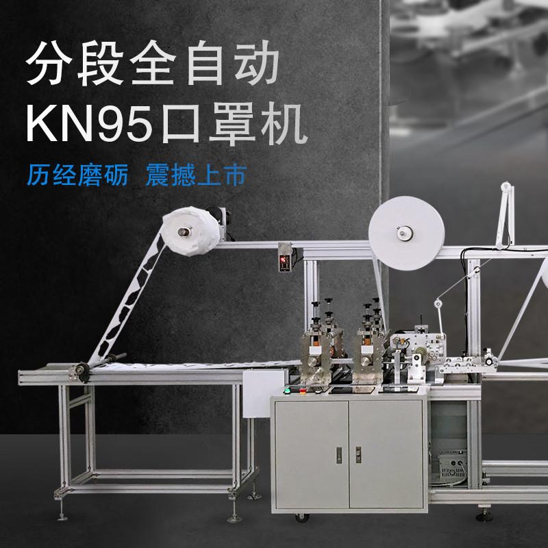 分段全自動KN95口罩機